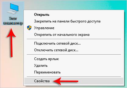 ярлык Мой компьютер