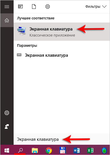 Выбираем - Экранная клавиатура