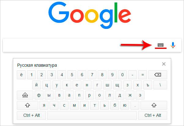 Экранная клавиатура google